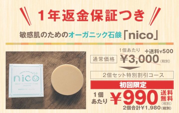 nico石鹸,販売店,最安値