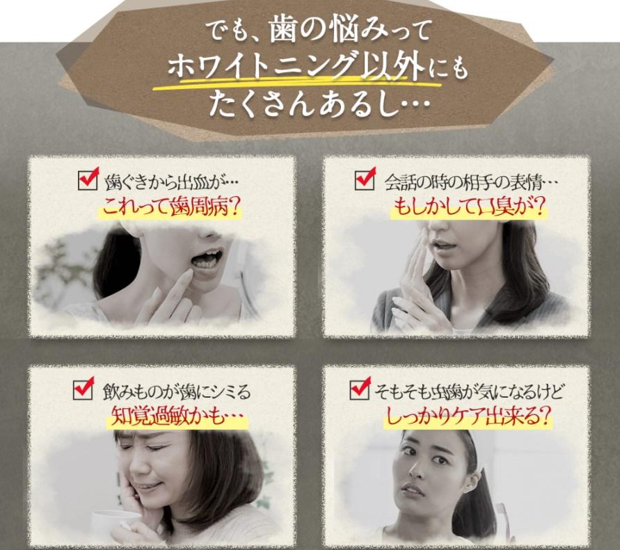 汚れ,黄ばみ,黒ずみ,ホワイトニング,口臭予防