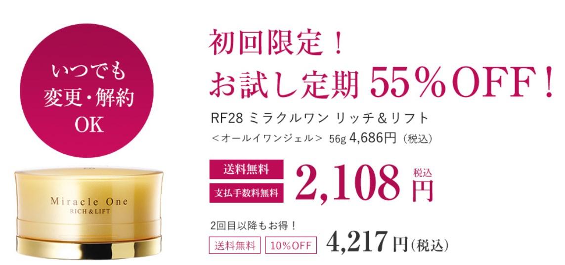 RF28 ミラクルワン リッチ&リフト,販売店,実店舗,最安値,市販,取り扱い店