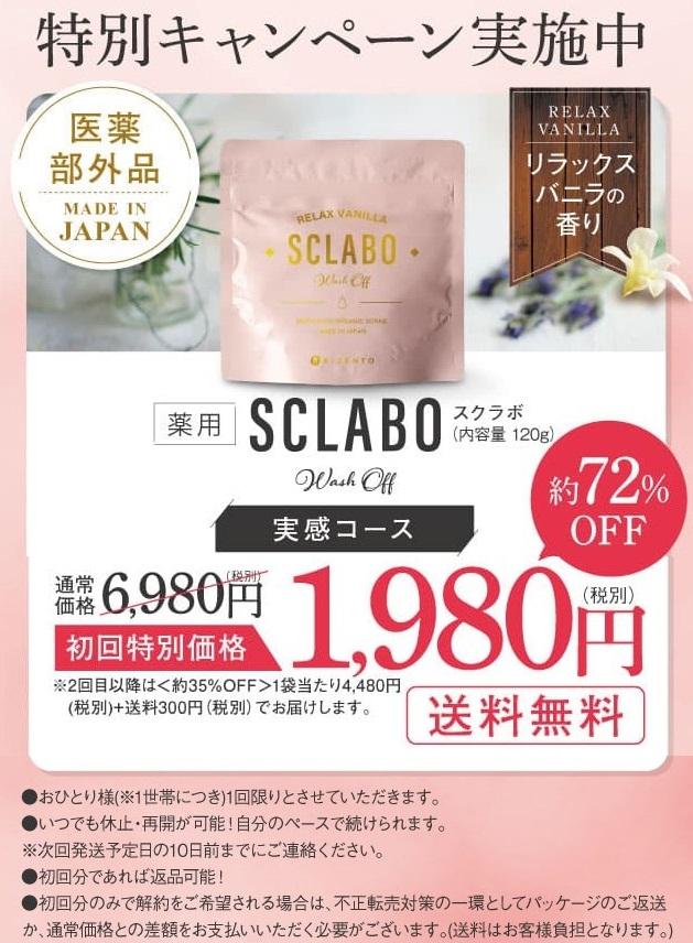 スクラボ(SCLABO),販売店,実店舗,最安値,市販,取り扱い店