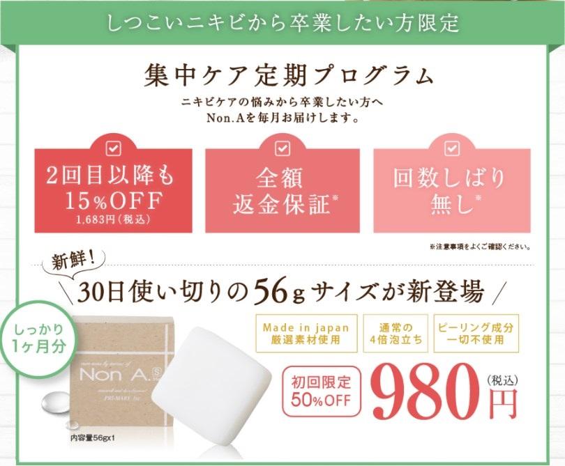 ノンエー石鹸(NonA),販売店,実店舗,最安値,市販,取り扱い店