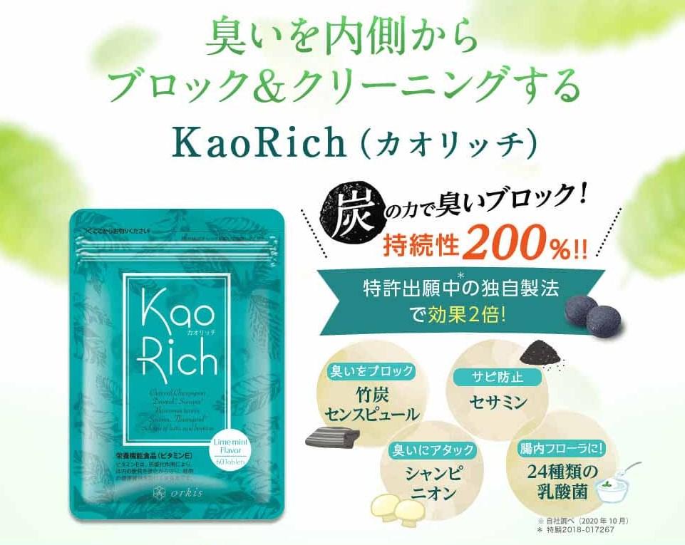口臭サプリ,カオリッチ(KaoRich),効果
