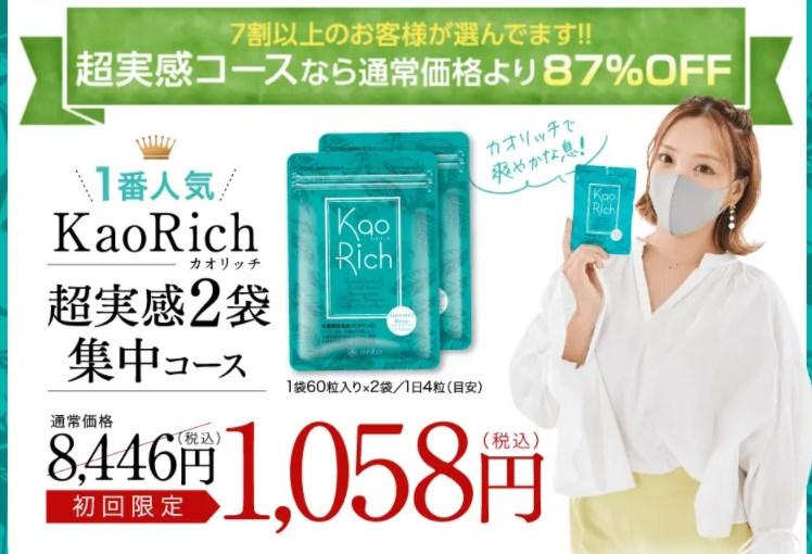 カオリッチ(KaoRich),販売店,実店舗,最安値,市販,取り扱い店