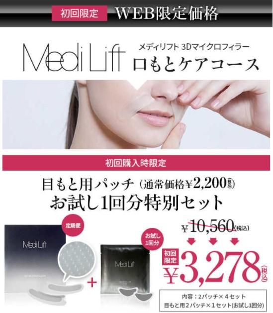 メディリフト3Dマイクロフィラー,販売店,実店舗,最安値,市販,取り扱い店