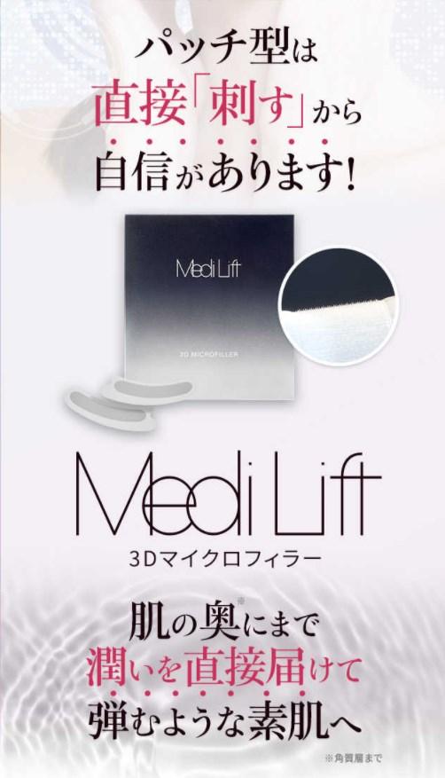 メディリフト3Dマイクロフィラー,効果