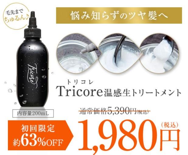 トリコレ(Tricore),販売店,実店舗,最安値,市販,取り扱い店