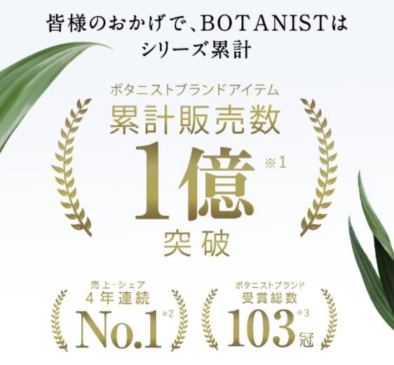 BOTANIST(ボタニスト)プレミアムラインセット,受賞