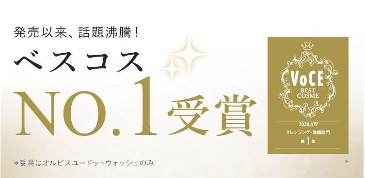 オルビスユードット(7日間トライアルセット),受賞