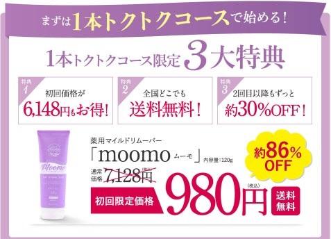 ムーモ(moomo),販売店,実店舗,最安値,市販,取り扱い店