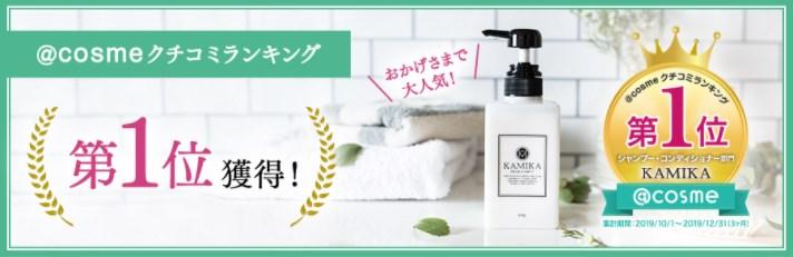 KAMIKA(カミカ)黒髪クリームシャンプー,受賞