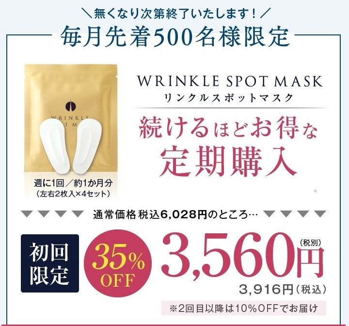リンクルスポットマスク,販売店,実店舗,最安値,市販,取り扱い店