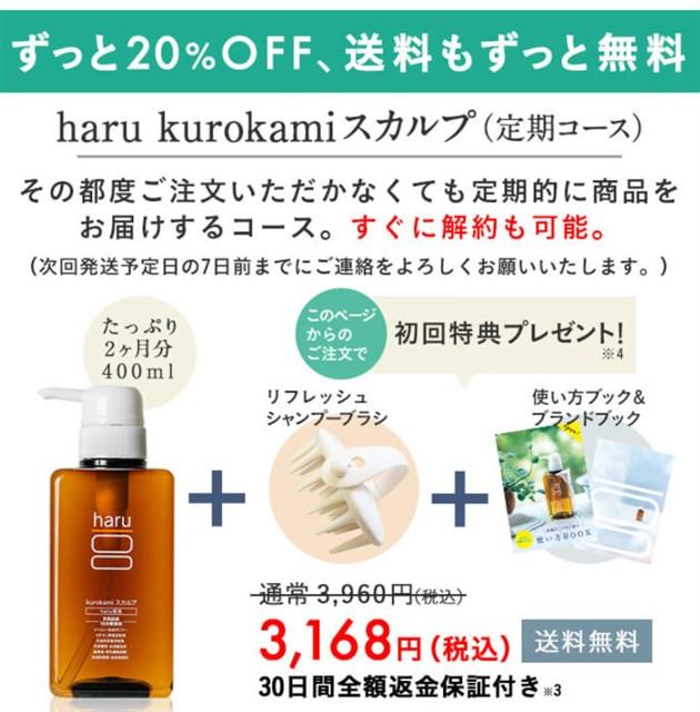 kurokamiスカルプ,販売店,実店舗,最安値,市販,取り扱い店