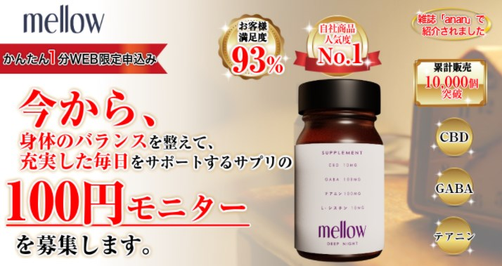 mellowサプリメント