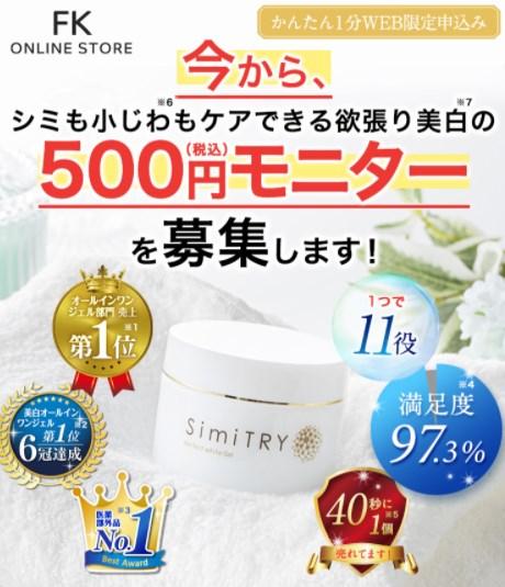 SimiTRY(シミトリー),販売店,実店舗,最安値,市販,取り扱い店
