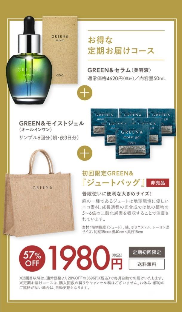 GREEN&(グリーンセラム),販売店,実店舗,最安値,市販,取り扱い店