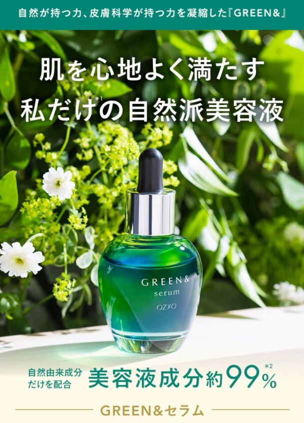 GREEN&(グリーンセラム),効果