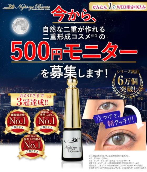 ナイトアイボーテ,500円モニター,キャンペーン