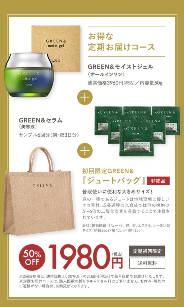 GREEN&モイストジェル(グリーンモイストジェル),販売店,実店舗,最安値,市販,取り扱い店