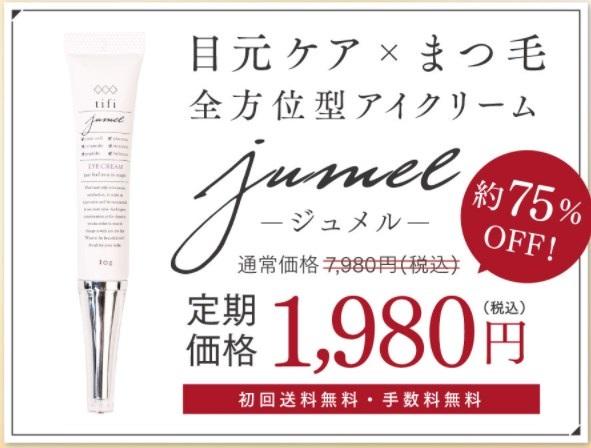 jumel(ジュメル),販売店,実店舗,最安値,市販,取り扱い店