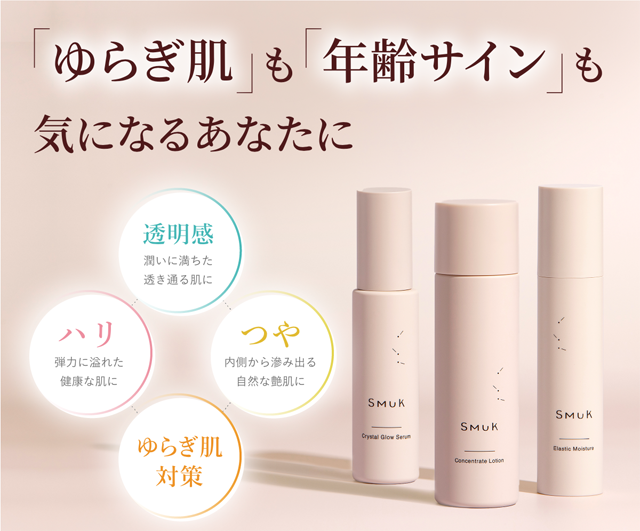 SMUK(スムーク),効果