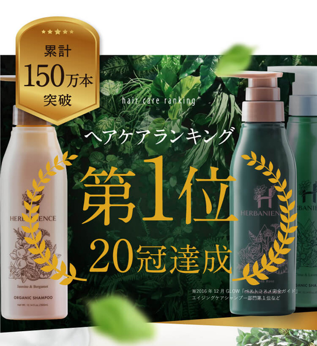 ハーバニエンスシャンプー グリーンローズの香り,評価,人気,受賞