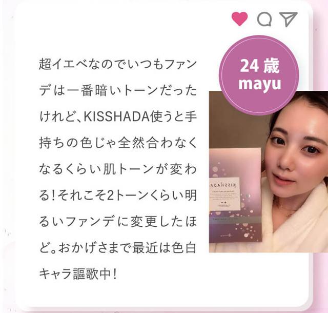 KISSHADA(キスハダ),効果なし,評判,口コミ