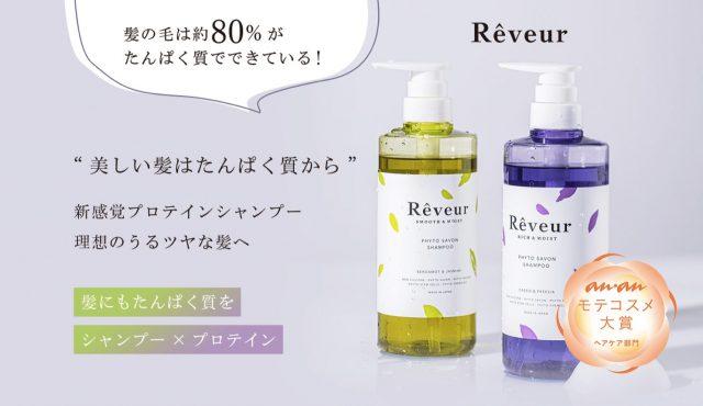Reveur(レヴール)シャンプートリートメントセット,効果