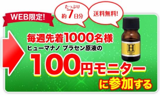 ヒューマナノ プラセン原液,販売店,最安値,通販,市販,100円