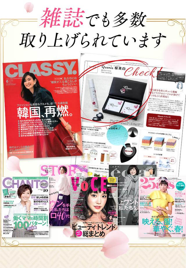 桜白ブライトニングマイクロニードル,雑誌,特集,人気