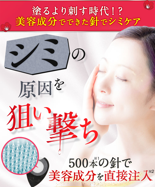 桜白ブライトニングマイクロニードル,効果