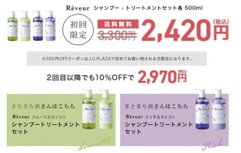 Reveur(レヴール)シャンプートリートメントセット,販売店,実店舗,最安値,市販,取り扱い店