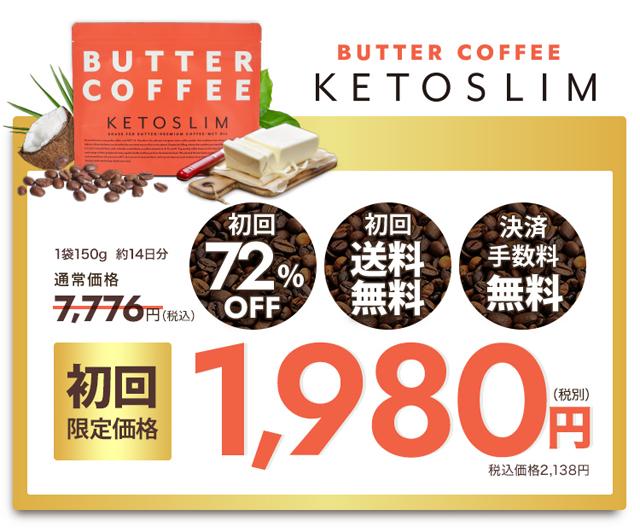 ケトスリム バターコーヒー ,販売店,最安値,通販,市販,実店舗,どこで売ってる