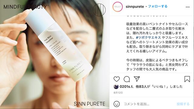 SINN PURETE(シン ピュルテ),口コミ,評判,効果なし,副作用
