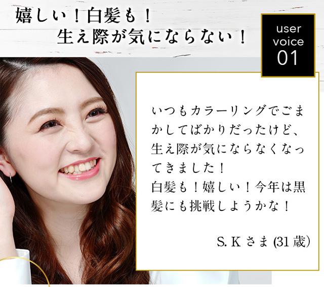 shimaboshi(シマボシ) ヘアエッセンス,口コミ,評判,効果なし,副作用