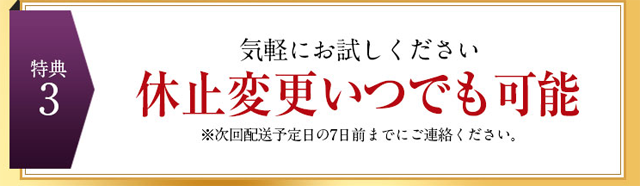 shimaboshi(シマボシ) ヘアエッセンス,定期,縛り