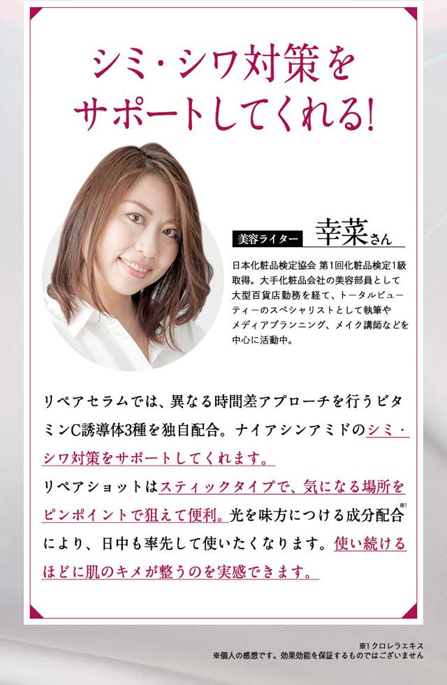 shimaboshi(シマボシ) Wリペアセラム,Wリペアショット,口コミ,評判,効果なし,副作用