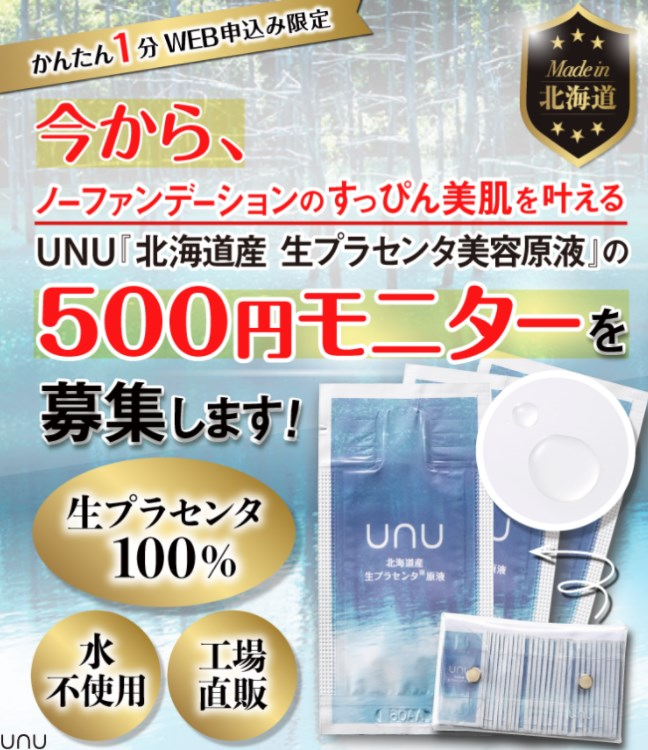 unu(ウヌ)北海道産生プラセンタ原液,販売店,実店舗,最安値,市販,取り扱い店