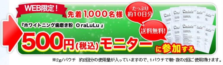 Oralulu (オーラルル) ,販売店,最安値,通販,市
