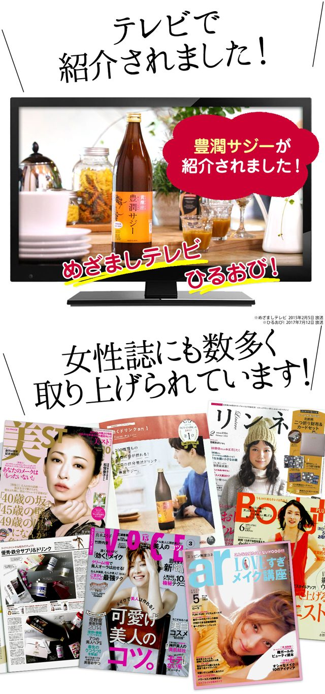 豊潤サジー,雑誌,特集,人気