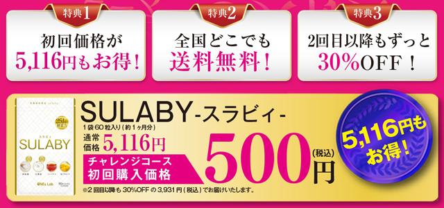 SULABY(スラビィ),販売店,最安値,通販,市販,実店舗,どこで売ってる