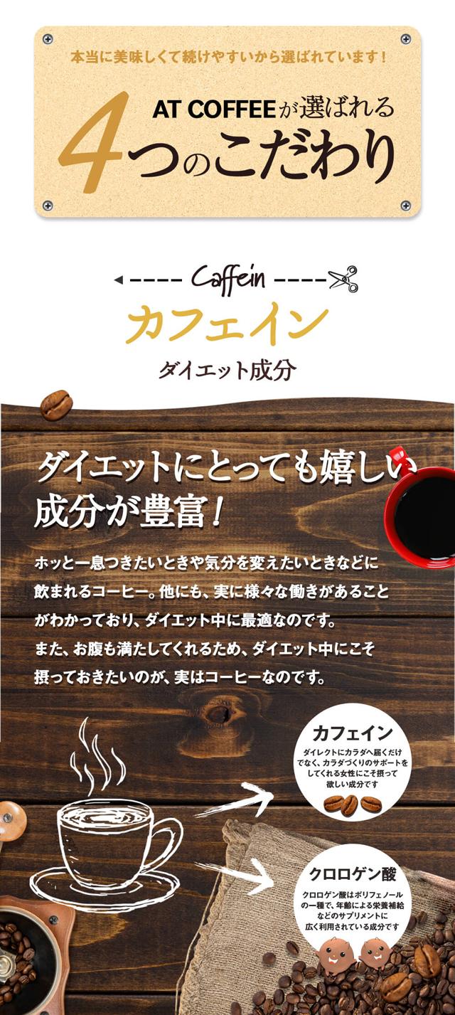 at Coffee(アットコーヒー),特徴,効果