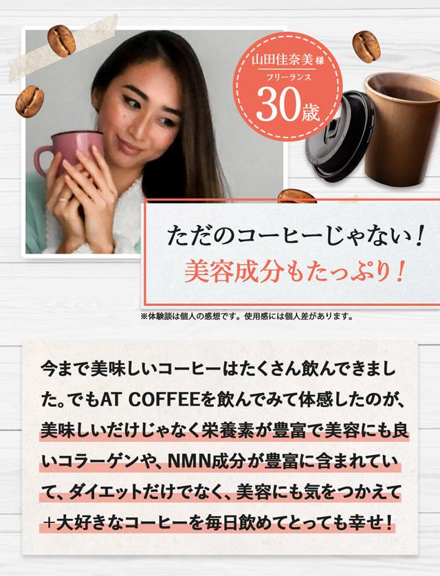 at Coffee(アットコーヒー),口コミ,評判,効果なし,副作用