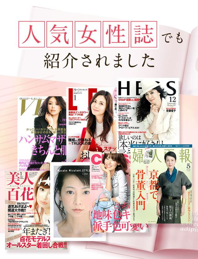 orifer(オリファ),雑誌,特集,人気
