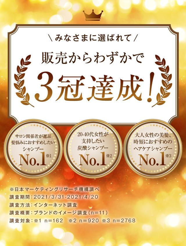 ELUXE(イラックス)オーガニック炭酸シャンプー,評価,人気,受賞