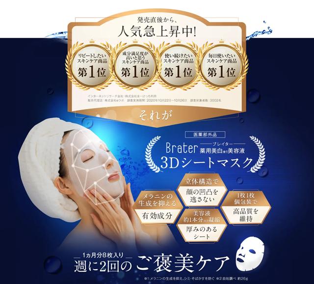 Brater(ブレイター)薬用美白美容液3Dシートマスク,評価,人気,受賞