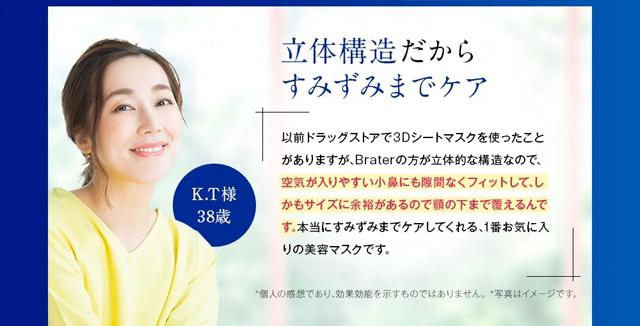 Brater(ブレイター)薬用美白美容液3Dシートマスク,口コミ,評判,効果なし,副作用