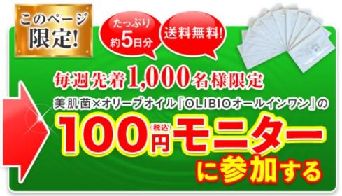 OLIBIO(オリビオ)オールインワン,販売店,最安値,通販,市販