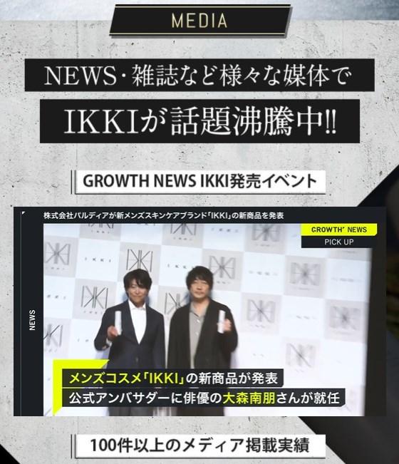 IKKI(イッキ),雑誌,特集,人気
