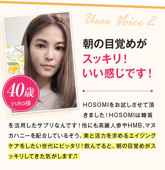 HOSOMI(ホソミ),口コミ,評判,効果なし,副作用