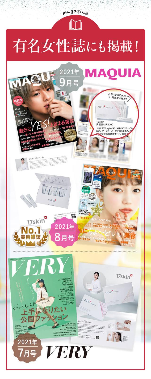 17skin高濃度ビタミンC,雑誌,特集,人気